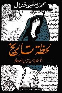 917 - تحميل كتاب لحظة تاريخ: 30 حكاية من الزمن العربي pdf لـ محمد المنسي قنديل