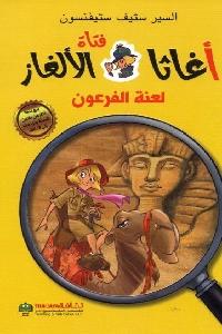 924 - تحميل كتاب لعنة الفرعون - قصص pdf لـ السير ستيف ستيفنسون