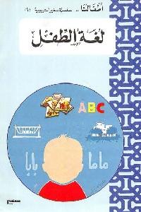 926 - تحميل كتاب لغة الطفل pdf لـ شاكر عبد العظيم