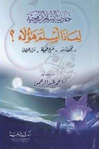 929 - تحميل كتاب جاذبية الإسلام الروحية : لماذا أسلم هؤلاء؟ pdf لـ د. أحمد عبد الرحمن
