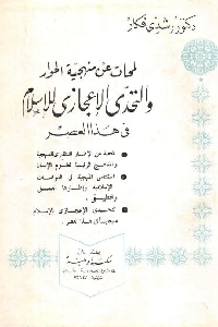 934 - تحميل كتاب لمحات عامة عن منهجية الحوار والتحدي الإعجازي للإسلام في هذا العصر pdf لـ د. رشدي فكار
