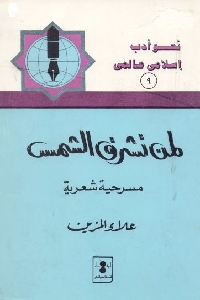 937 - تحميل كتاب لمن تشرق الشمس - مسرحية شعرية pdf لـ علاء المزين
