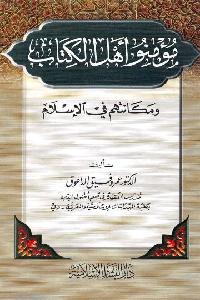 943 - تحميل كتاب مؤمنوا أهل الكتاب ومكانتهم في الإسلام pdf لـ د. عمر وفيق الداعوق