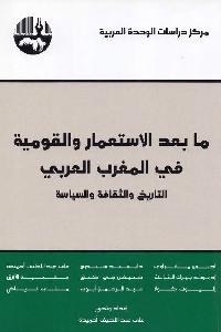 950 - تحميل كتاب ما بعد الاستعمار والقومية في المغرب العربي : التاريخ والثقافة والسياسة pdf لـ مجموعة مؤلفين