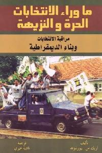 952 - تحميل كتاب ما وراء الانتخابات الحرة والنزيهة Pdf لـ أريك س. بيورنلوند