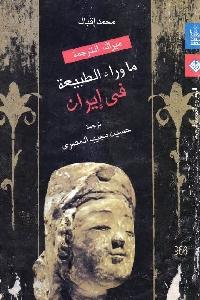 953 - تحميل كتاب ما وراء الطبيعة في إيران Pdf لـ محمد إقبال