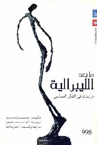 954 - تحميل كتاب ما بعد الليبرالية : دراسات في الفكر السياسي Pdf لـ جون جراي
