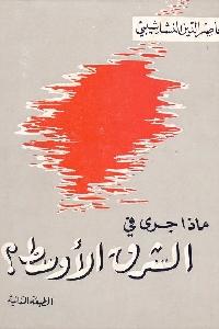 957 - تحميل كتاب ماذا جرى في الشرق الأوسط ؟ Pdf لـ ناصر الدين النشاشيبي