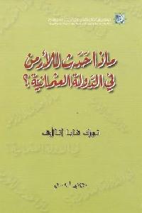 958 - تحميل كتاب ماذا حدث للأرمن في الدولة العثمانية؟ Pdf لـ تورك قايا آتا أوف
