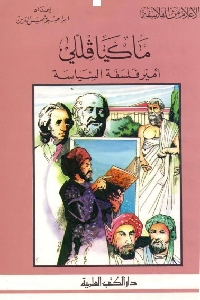 961 - تحميل كتاب ماكيافيللي أمير فلسفة السياسىة Pdf لـ إبراهيم شمس الدين