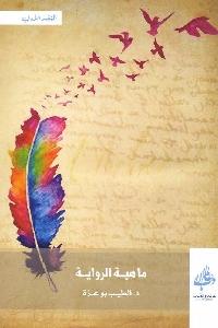 962 - تحميل كتاب ماهية الرواية Pdf لـ الطيب بوعزة