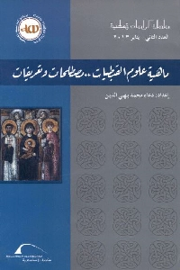 963 - تحميل كتاب ماهية علوم القبطيات .. مصطلحات وتعريفات Pdf لـ دعاء محمد بهي الدين