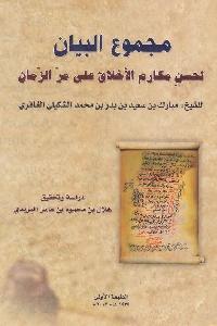 968 - تحميل كتاب مجموع البيان لحسن مكارم الأخلاق على مر الزمان Pdf لـ مبارك بن سعيد الغافري