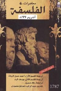 972 - تحميل كتاب محاضرات في الفلسفة pdf لـ أندريه لالاند