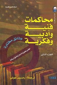 974 - تحميل كتاب محاكمات فنية وأدبية وفكرية - الجزء الثاني pdf