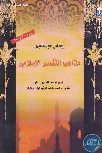 1003 - تحميل كتاب مذاهب التفسير الإسلامي pdf لـ إيجناس جولدتسيهر