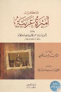 1004 - تحميل كتاب مذكرات أميرة عربية pdf لـ السيدة سالمة بنت السيد سعيد بن سلطان