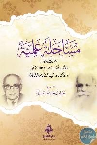 1013 - تحميل كتاب مساجلة علمية بين العلامتين الأب أستاس الكرملي و الأستاذ عبد السلام هارون pdf