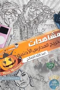 1019 - تحميل كتاب مشاهدات خريج المدارس الأجنبية pdf لـ عبد الله صالح