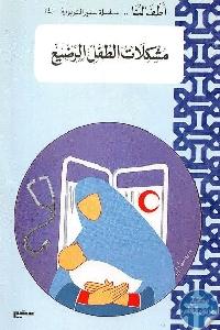 1025 - تحميل كتاب مشكلات الطفل الرضيع pdf لـ د. سناء عبد الله أبو زيد