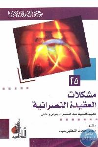 1026 - تحميل كتاب مشكلات العقيدة النصرانية  pdf لـ د. نظير محمد النظير عياد
