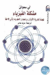 1029 - تحميل كتاب مشكلة الفيزياء pdf لـ لي سمولن