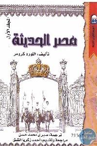 1032 - تحميل كتاب مصر الحديثة (جزئين) pdf لـ اللورد كرومر