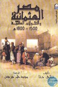 1034 - تحميل كتاب مصر العثمانية والتحولات العالمية 1500 - 1800 م pdf لـ نللي حنا