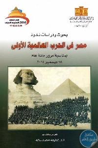 1039 - تحميل كتاب مصر في الحرب العالمية الأولى pdf لـ د. لطيفة محمد سالم