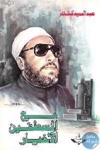 1049 - تحميل كتاب مع المصطفين الأخيار pdf لـ عبد الحميد كشك