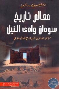 1051 - تحميل كتاب معالم تاريخ سودان وادي النيل pdf لـ الشاطر بصيلي عبد الجليل