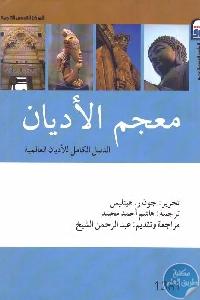 1053 - تحميل كتاب معجم الأديان : الدليل الكامل للأديان العالمية pdf لـ جون ر. هينليس