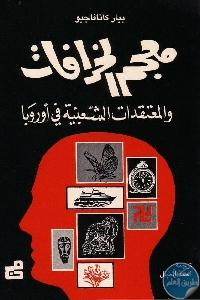 1055 - تحميل كتاب معجم الخرافات والمعتقدات الشعبية في أوروبا pdf لـ بيار كانافاجيو