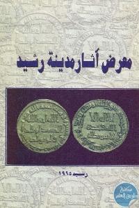 1062 - تحميل كتاب معرض آثار مدينة رشيد pdf