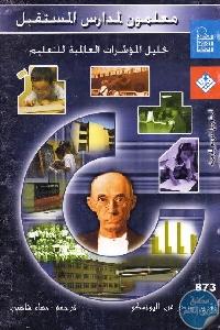 1066 - تحميل كتاب معلمون لمدارس المستقبل : تحليل المؤشرات العالمية للتعليم Pdf لـ اليونسكو