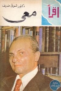 1068 - تحميل كتاب معي (جزئين) Pdf لـ دكتور شوقي ضيف