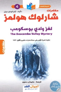 1077 - تحميل كتاب مغامرات شارلوك هولمز : لغز وادي بوسكومب Pdf لـ آرثر كونان دويل