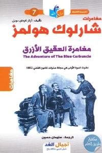 1080 - تحميل كتاب مغامرات شارلوك هولمز : مغامرة العقيق الأزرق Pdf لـ آرثر كونان دويل