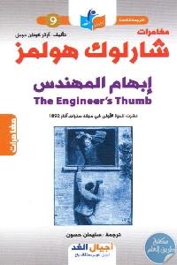 1082 - تحميل كتاب مغامرات شارلوك هولمز : إبهام المهندس Pdf لـ آرثر كونان دويل
