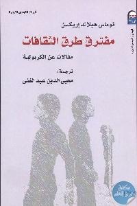 1083 - تحميل كتاب مفترق طرق الثقافات : مقالات عن الكريولية  Pdf لـ توماس هيلاند إريكسن