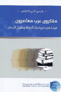 1085 - تحميل كتاب مفكرون عرب معاصرون  Pdf لـ شمس الدين الكيلاني
