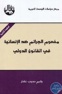 1087 - تحميل كتاب مفهوم الجرائم ضد الإنسانية في القانون الدولي Pdf لـ وليم نجيب نصار