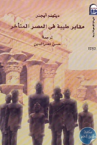 1088 - تحميل كتاب مقابر طيبة في العصر المتأخر Pdf لـ ديتلهم آينجر