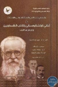 1092 - تحميل كتاب مقدمة في الأدب العربي والاستشراق الروسي Pdf لـ د. عمر محاميد