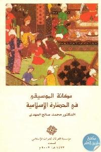 1099 - تحميل كتاب مكانة الموسيقى في الحضارة الإسلامية Pdf لـ د. محمد صالح المهدي