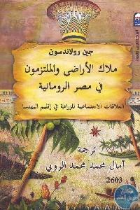 1102 - تحميل كتاب ملاك الأراضي والملتزمون والملتزمون في مصر الرومانية Pdf لـ جين رولاندسون