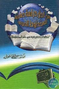 1108 - تحميل كتاب من أجل دراسة حفرية للمخطوط العربي  Pdf لـ د. مصطفى الطوبي