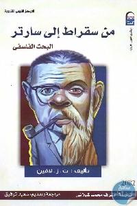 1123 - تحميل كتاب من سقراط إلى سارتر : البحث الفلسفي pdf لـ ت.ز. لافين