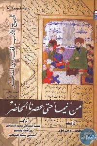 1128 - تحميل كتاب من نيما حتى عصرنا الحاضر (جزئين) pdf لـ يحيى آرين بور