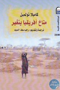 1132 - تحميل كتاب مناخ أفريقيا يتغير pdf لـ كاميلا تولمين